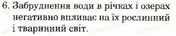4-prirodoznavstvo-tg-gilberg-tv-sak-2015--priroda-ukrayini-storinka-118-6.jpg