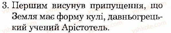 4-prirodoznavstvo-tg-gilberg-tv-sak-2015--vsesvit-i-sonyachna-sistema-storinka-8-3.jpg