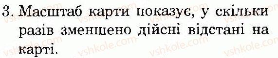 4-prirodoznavstvo-tv-gladyuk-mm-gladyuk-2015--plan-i-karta-storinka-49-3.jpg