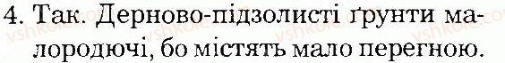 4-prirodoznavstvo-tv-gladyuk-mm-gladyuk-2015--priroda-ukrayini-storinka-143-4.jpg