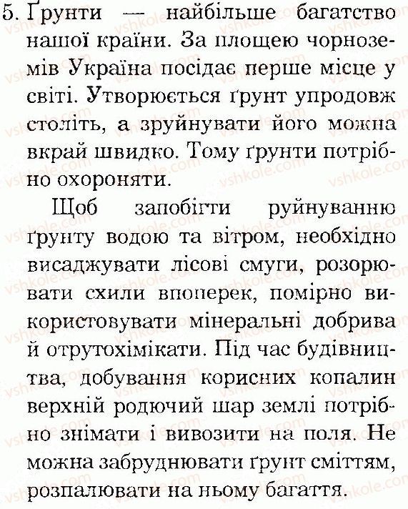 4-prirodoznavstvo-tv-gladyuk-mm-gladyuk-2015--priroda-ukrayini-storinka-143-5.jpg