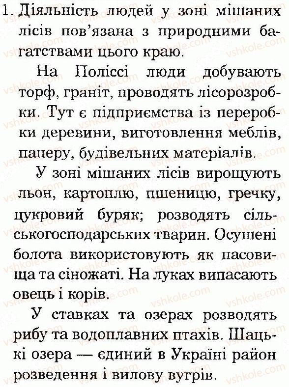 4-prirodoznavstvo-tv-gladyuk-mm-gladyuk-2015--priroda-ukrayini-storinka-152-1.jpg
