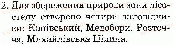 4-prirodoznavstvo-tv-gladyuk-mm-gladyuk-2015--priroda-ukrayini-storinka-158-2.jpg