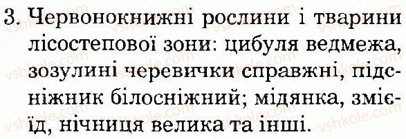 4-prirodoznavstvo-tv-gladyuk-mm-gladyuk-2015--priroda-ukrayini-storinka-158-3.jpg