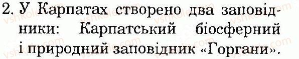4-prirodoznavstvo-tv-gladyuk-mm-gladyuk-2015--priroda-ukrayini-storinka-172-2.jpg