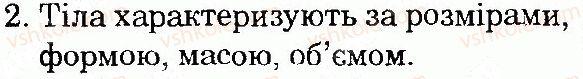 4-prirodoznavstvo-tv-gladyuk-mm-gladyuk-2015--priroda-ukrayini-storinka-179-2.jpg