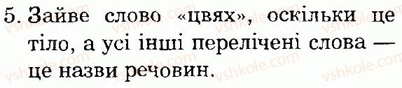 4-prirodoznavstvo-tv-gladyuk-mm-gladyuk-2015--priroda-ukrayini-storinka-179-5.jpg