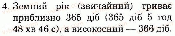 4-prirodoznavstvo-tv-gladyuk-mm-gladyuk-2015--vsesvit-i-sonyachna-sistema-storinka-24-4.jpg