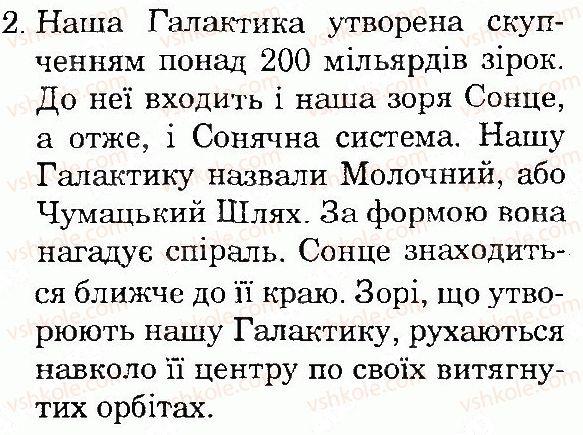 4-prirodoznavstvo-tv-gladyuk-mm-gladyuk-2015--vsesvit-i-sonyachna-sistema-storinka-36-2.jpg