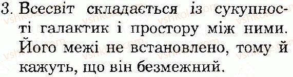 4-prirodoznavstvo-tv-gladyuk-mm-gladyuk-2015--vsesvit-i-sonyachna-sistema-storinka-36-3.jpg