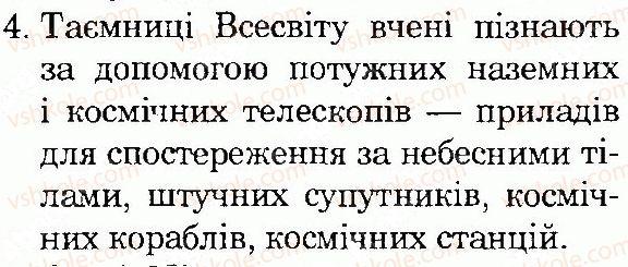 4-prirodoznavstvo-tv-gladyuk-mm-gladyuk-2015--vsesvit-i-sonyachna-sistema-storinka-36-4.jpg