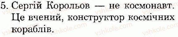4-prirodoznavstvo-tv-gladyuk-mm-gladyuk-2015--vsesvit-i-sonyachna-sistema-storinka-36-5.jpg
