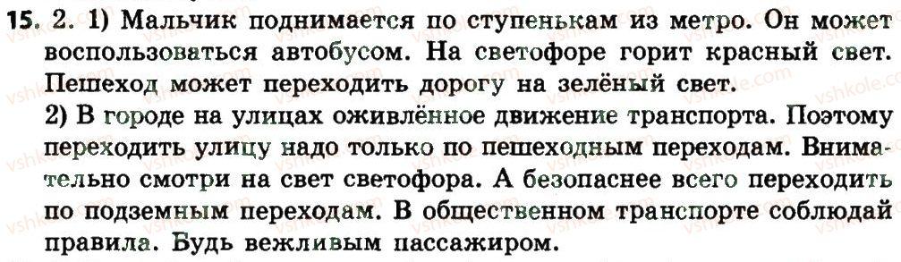 4-russkij-yazyk-an-rudyakov-il-chelysheva-2015--povtorenie-izuchennogo-v-tretem-v-klasse-15.jpg