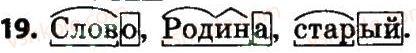 4-russkij-yazyk-an-rudyakov-il-chelysheva-2015--povtorenie-izuchennogo-v-tretem-v-klasse-19.jpg