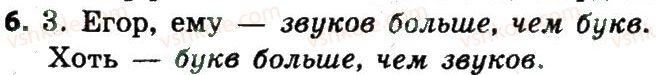 4-russkij-yazyk-an-rudyakov-il-chelysheva-2015--povtorenie-izuchennogo-v-tretem-v-klasse-6.jpg