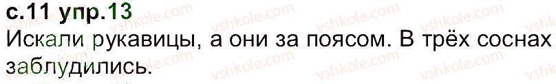 4-russkij-yazyk-in-lapshina-nn-zorka-2015--uprazhneniya-1-100-13.jpg