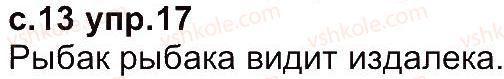 4-russkij-yazyk-in-lapshina-nn-zorka-2015--uprazhneniya-1-100-17.jpg
