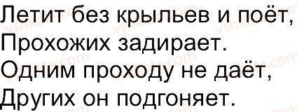 4-russkij-yazyk-in-lapshina-nn-zorka-2015--uprazhneniya-1-100-25-rnd3086.jpg