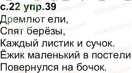 4-russkij-yazyk-in-lapshina-nn-zorka-2015--uprazhneniya-1-100-39.jpg