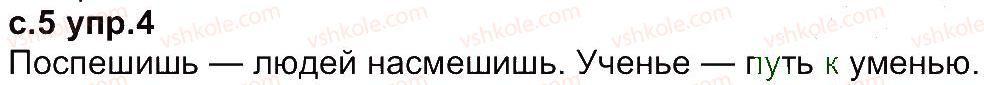 4-russkij-yazyk-in-lapshina-nn-zorka-2015--uprazhneniya-1-100-4.jpg
