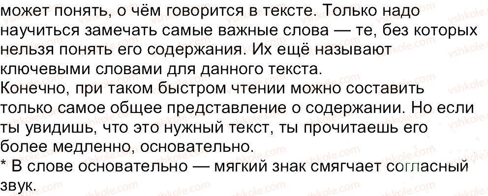 4-russkij-yazyk-in-lapshina-nn-zorka-2015--uprazhneniya-1-100-41-rnd3379.jpg