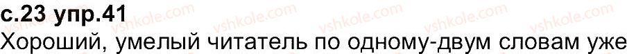 4-russkij-yazyk-in-lapshina-nn-zorka-2015--uprazhneniya-1-100-41.jpg