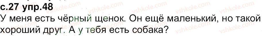 4-russkij-yazyk-in-lapshina-nn-zorka-2015--uprazhneniya-1-100-48.jpg