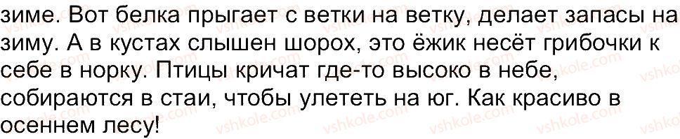 4-russkij-yazyk-in-lapshina-nn-zorka-2015--uprazhneniya-1-100-56-rnd9255.jpg