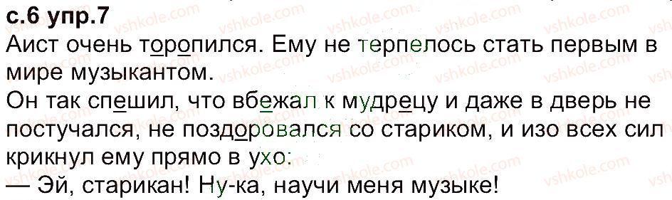4-russkij-yazyk-in-lapshina-nn-zorka-2015--uprazhneniya-1-100-7.jpg