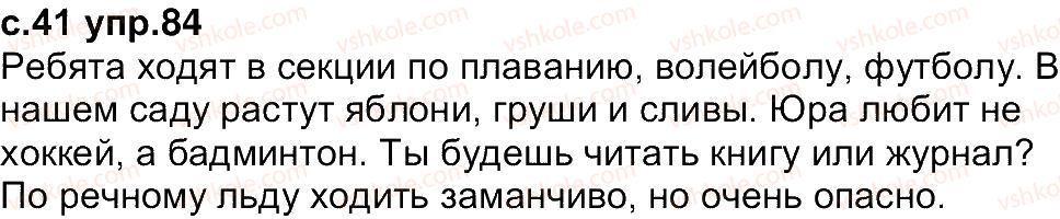 4-russkij-yazyk-in-lapshina-nn-zorka-2015--uprazhneniya-1-100-84.jpg