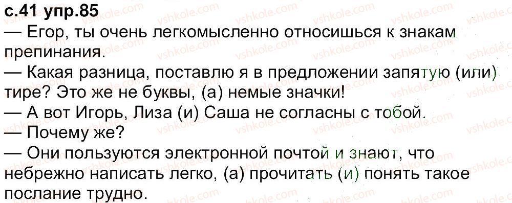 4-russkij-yazyk-in-lapshina-nn-zorka-2015--uprazhneniya-1-100-85.jpg