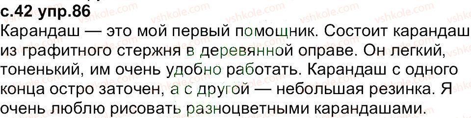 4-russkij-yazyk-in-lapshina-nn-zorka-2015--uprazhneniya-1-100-86.jpg