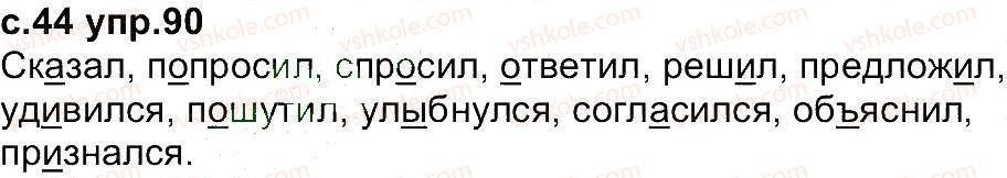 4-russkij-yazyk-in-lapshina-nn-zorka-2015--uprazhneniya-1-100-90.jpg