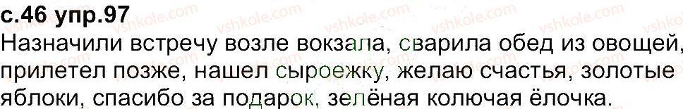 4-russkij-yazyk-in-lapshina-nn-zorka-2015--uprazhneniya-1-100-97.jpg