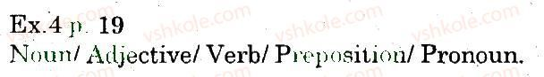 5-anglijska-mova-od-karpyuk-2013-robochij-zoshit--unit-1-lesson-4-an-english-test-4.jpg