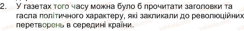 5-istoriya-ukrayini-oi-pometun-ia-kostyuk-yub-maliyenko-2013--rozdil-2-pro-kogo-i-pro-scho-rozpovidaye-istoriya-zavdannya-zi-storinki-119-domashnye-zavdannya-1-rnd4324.jpg