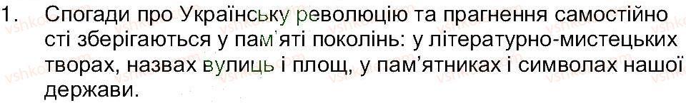 5-istoriya-ukrayini-oi-pometun-ia-kostyuk-yub-maliyenko-2013--rozdil-2-pro-kogo-i-pro-scho-rozpovidaye-istoriya-zavdannya-zi-storinki-119-domashnye-zavdannya-1.jpg