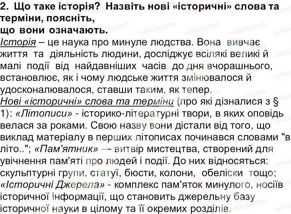 5-istoriya-ukrayini-vs-vlasov-2013-vstup-do-istoriyi--rozdil-1-zvidki-i-yak-istoriki-doviduyutsya-pro-minule-zavdannya-zi-storinki-14-2.jpg