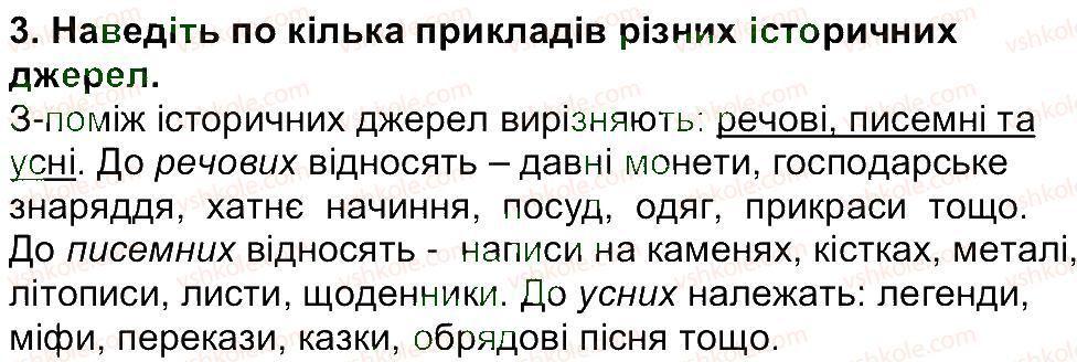 5-istoriya-ukrayini-vs-vlasov-2013-vstup-do-istoriyi--rozdil-1-zvidki-i-yak-istoriki-doviduyutsya-pro-minule-zavdannya-zi-storinki-14-3.jpg