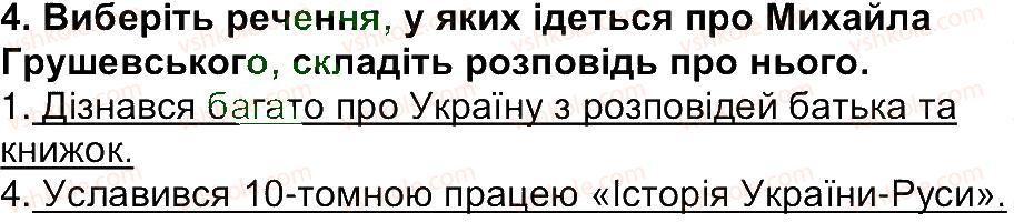 5-istoriya-ukrayini-vs-vlasov-2013-vstup-do-istoriyi--rozdil-1-zvidki-i-yak-istoriki-doviduyutsya-pro-minule-zavdannya-zi-storinki-14-4.jpg
