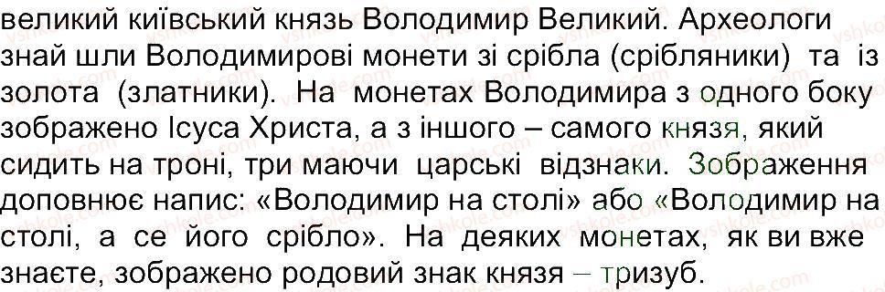 5-istoriya-ukrayini-vs-vlasov-2013-vstup-do-istoriyi--rozdil-1-zvidki-i-yak-istoriki-doviduyutsya-pro-minule-zavdannya-zi-storinki-34-1-rnd9065.jpg