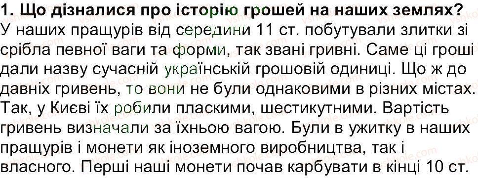 5-istoriya-ukrayini-vs-vlasov-2013-vstup-do-istoriyi--rozdil-1-zvidki-i-yak-istoriki-doviduyutsya-pro-minule-zavdannya-zi-storinki-34-1.jpg