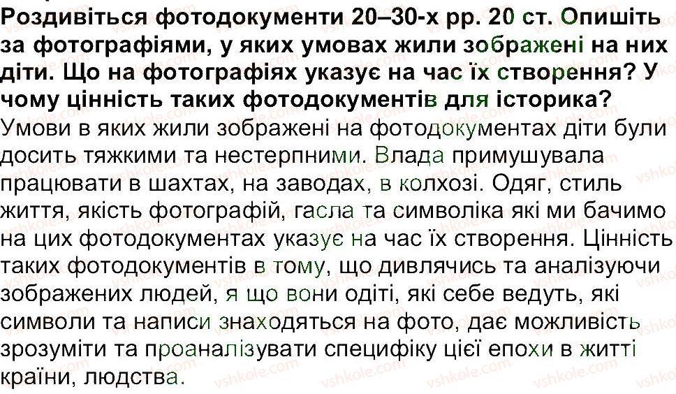 5-istoriya-ukrayini-vs-vlasov-2013-vstup-do-istoriyi--rozdil-1-zvidki-i-yak-istoriki-doviduyutsya-pro-minule-zavdannya-zi-storinki-44-1.jpg