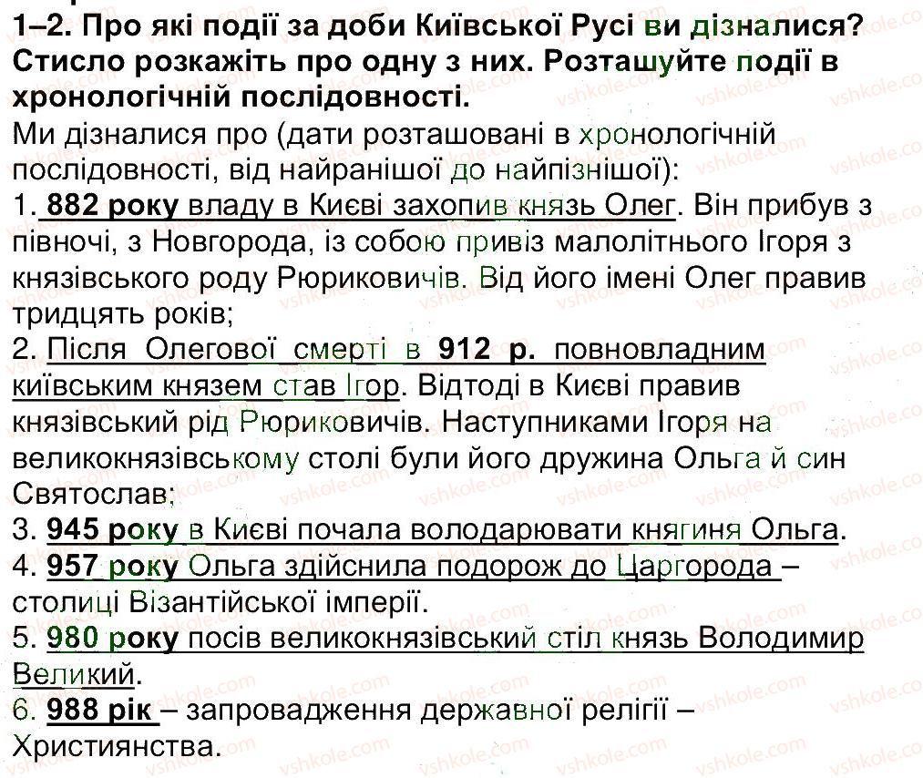 5-istoriya-ukrayini-vs-vlasov-2013-vstup-do-istoriyi--rozdil-2-pro-scho-i-pro-kogo-rozpovidaye-istoriya-zavdannya-zi-storinki-111-1.jpg