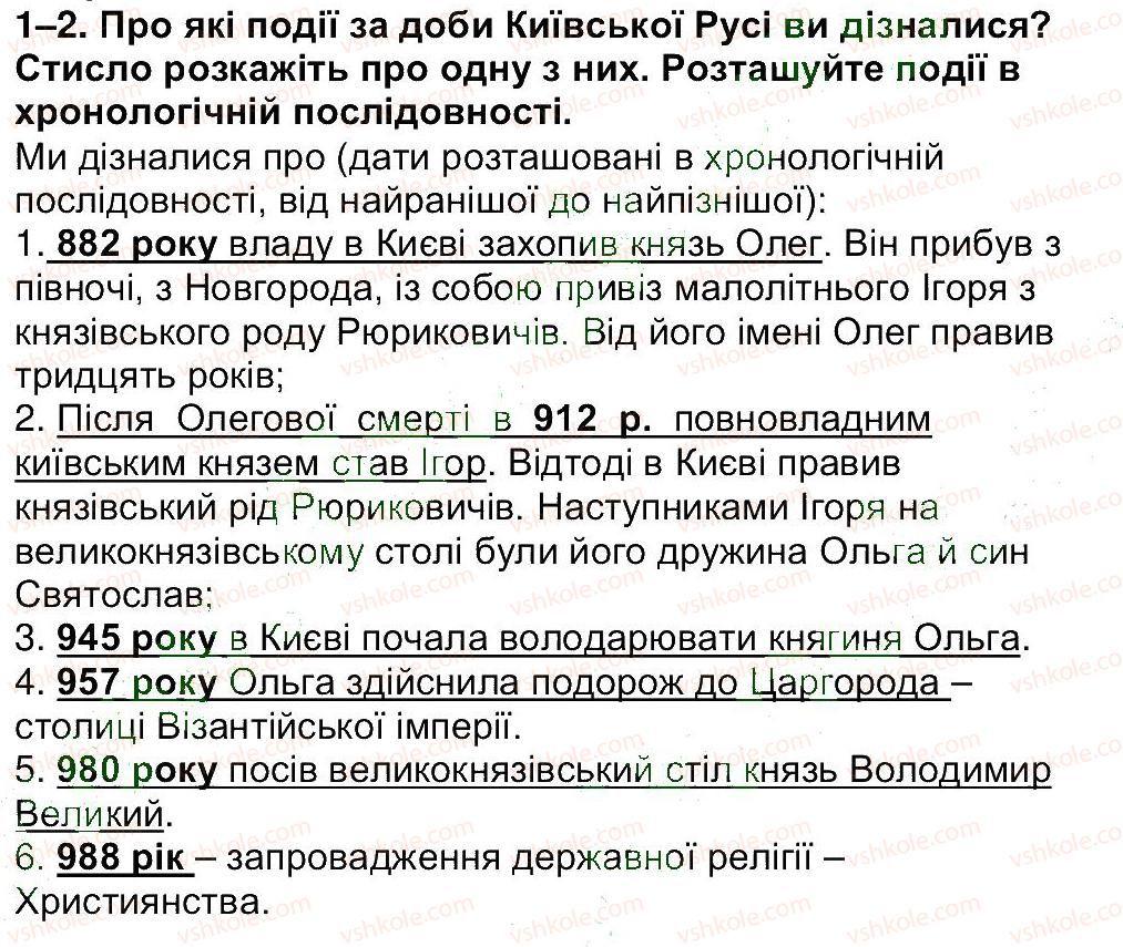 5-istoriya-ukrayini-vs-vlasov-2013-vstup-do-istoriyi--rozdil-2-pro-scho-i-pro-kogo-rozpovidaye-istoriya-zavdannya-zi-storinki-111-2.jpg