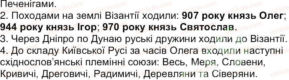 5-istoriya-ukrayini-vs-vlasov-2013-vstup-do-istoriyi--rozdil-2-pro-scho-i-pro-kogo-rozpovidaye-istoriya-zavdannya-zi-storinki-111-3-rnd7363.jpg