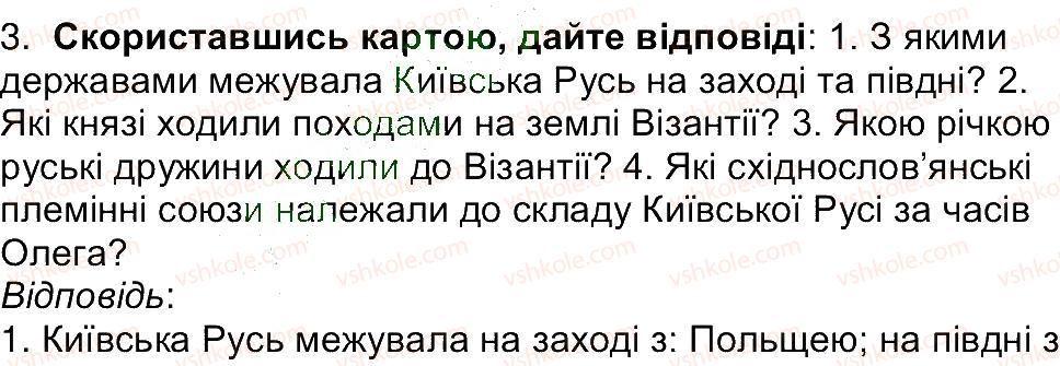 5-istoriya-ukrayini-vs-vlasov-2013-vstup-do-istoriyi--rozdil-2-pro-scho-i-pro-kogo-rozpovidaye-istoriya-zavdannya-zi-storinki-111-3.jpg