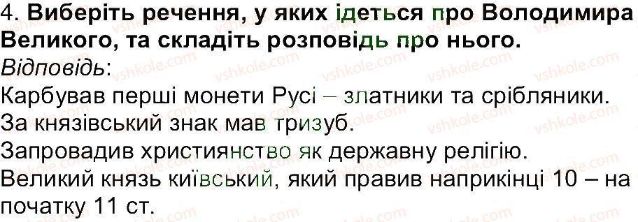 5-istoriya-ukrayini-vs-vlasov-2013-vstup-do-istoriyi--rozdil-2-pro-scho-i-pro-kogo-rozpovidaye-istoriya-zavdannya-zi-storinki-111-4.jpg