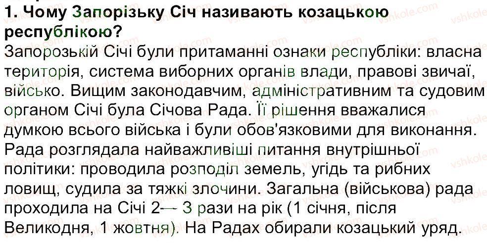 5-istoriya-ukrayini-vs-vlasov-2013-vstup-do-istoriyi--rozdil-2-pro-scho-i-pro-kogo-rozpovidaye-istoriya-zavdannya-zi-storinki-120-1.jpg