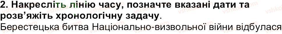 5-istoriya-ukrayini-vs-vlasov-2013-vstup-do-istoriyi--rozdil-2-pro-scho-i-pro-kogo-rozpovidaye-istoriya-zavdannya-zi-storinki-120-2.jpg